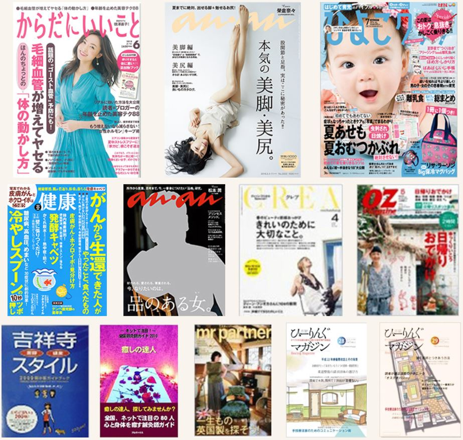多くの雑誌で骨盤ストレッチ整体b新宿3丁目店は紹介されています